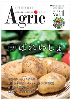 agrie_vol-1