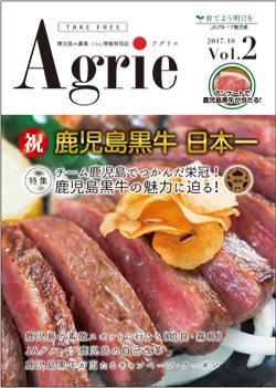 agrie_vol-2