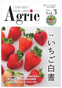 agrie_vol-3