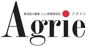 鹿児島の農業・くらし情報発信誌 「Agurie(アグリエ)」