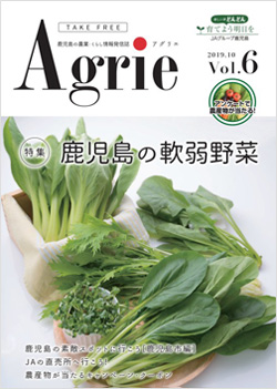agrie_vol-6