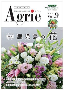 agrie_vol-9.jpg